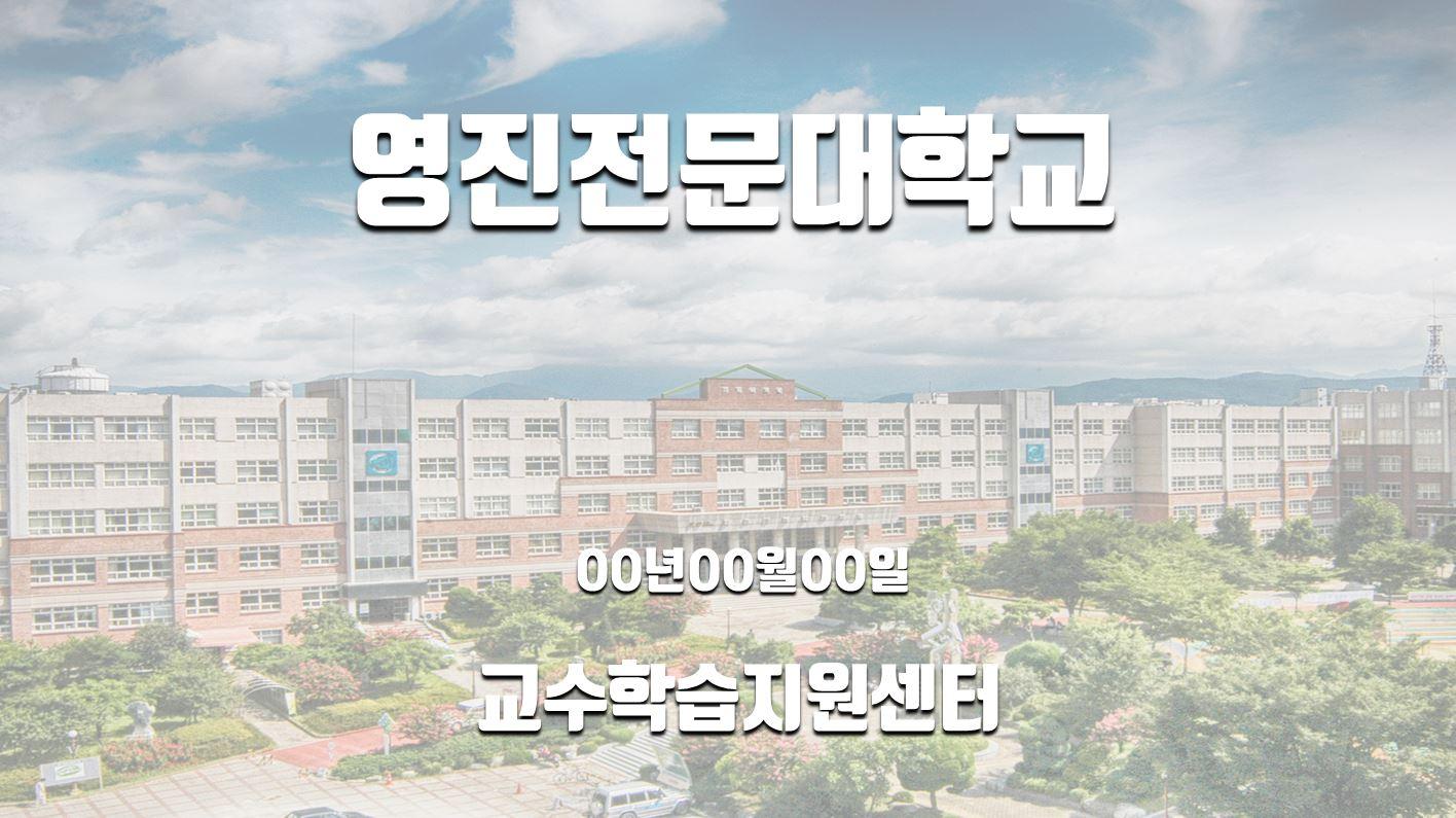 교수학습지원센터 파워포인트 테마자료 NO.26(1).JPG