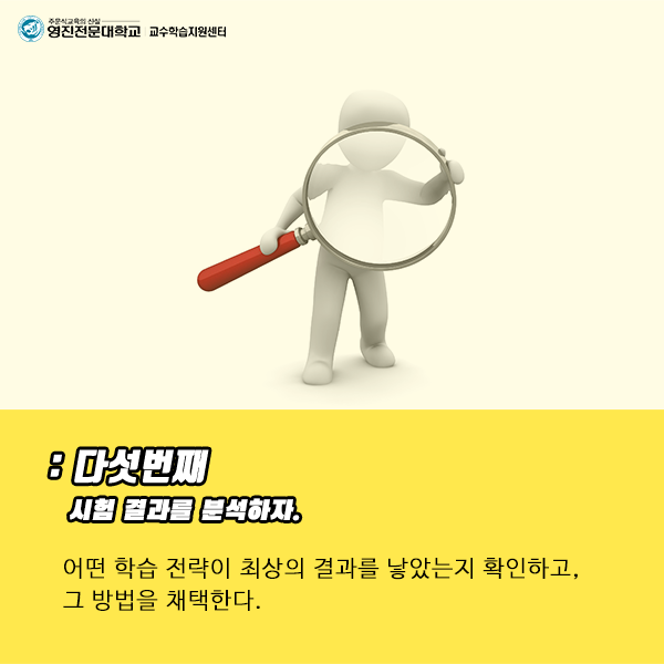 Learning Tips_4월호-5.png