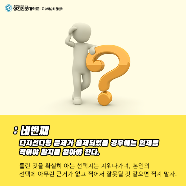Learning Tips_4월호-4.png