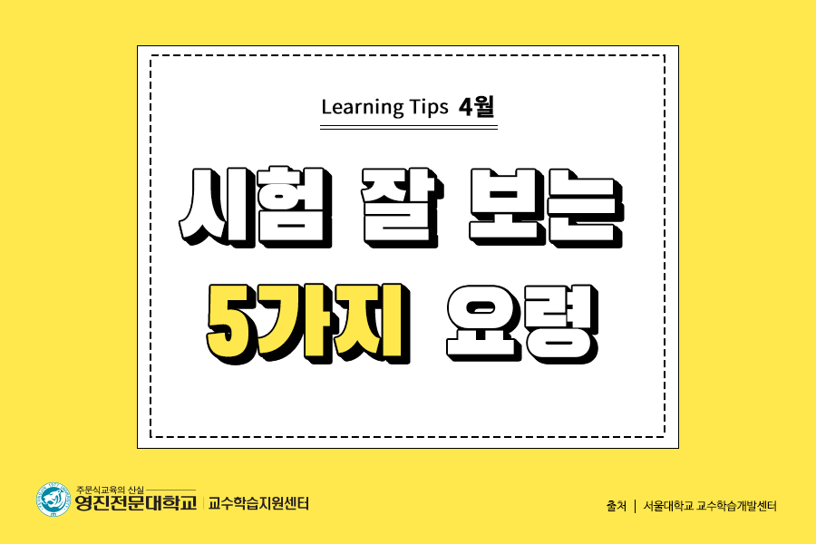 Learning Tips_4월호.png