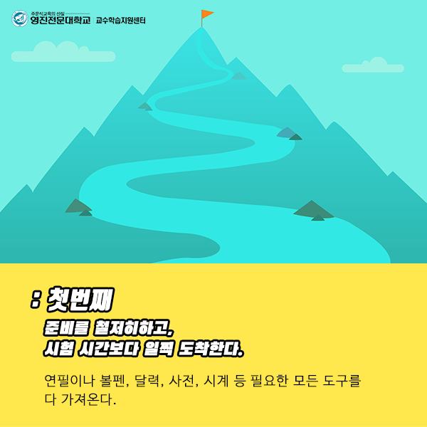 Learning Tips_4월호-1.png