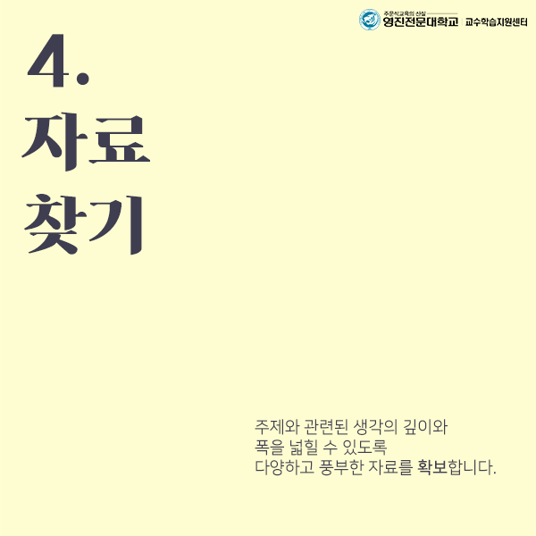 Learning Tips_5월호-4.png
