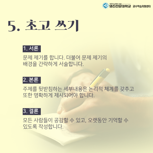 Learning Tips_5월호-5.png