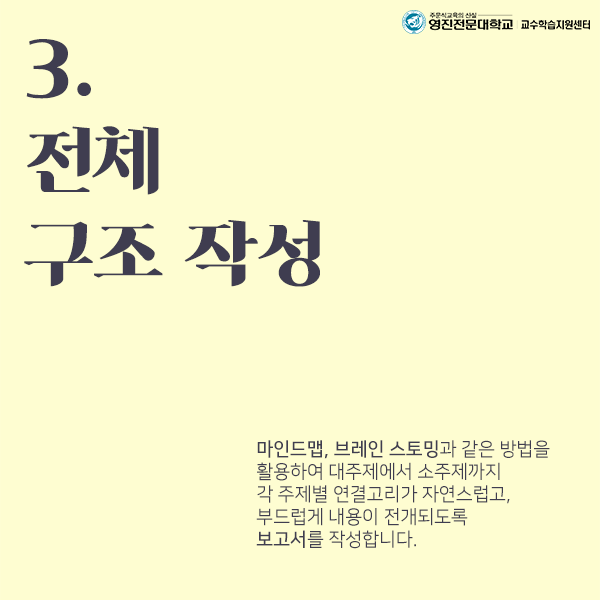 Learning Tips_5월호-3.png