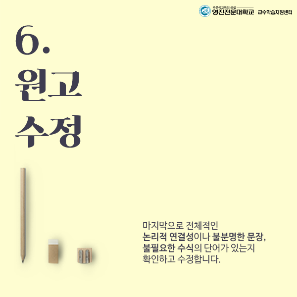 Learning Tips_5월호-6.png