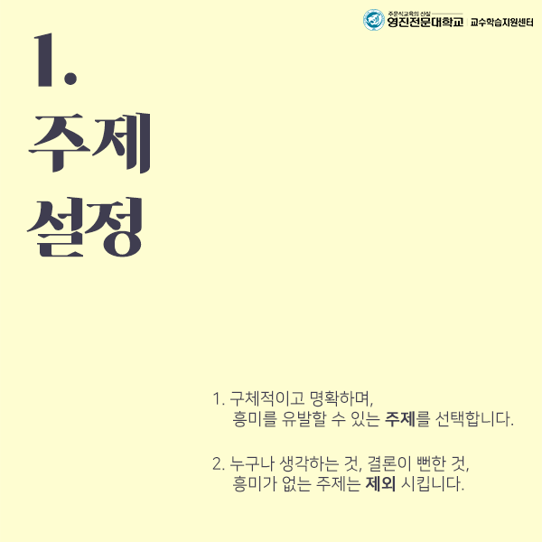 Learning Tips_5월호-1.png