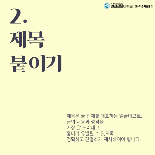 Learning Tips_5월호-2.png