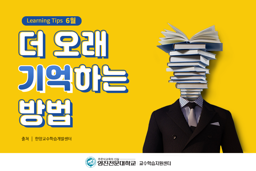 Learning Tips_6월호 (1).png