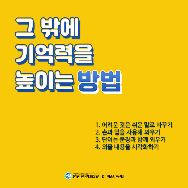 Learning Tips_6월호 (5).png