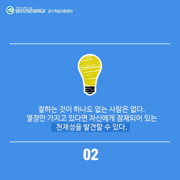 Learning Tips_7월호-3.png