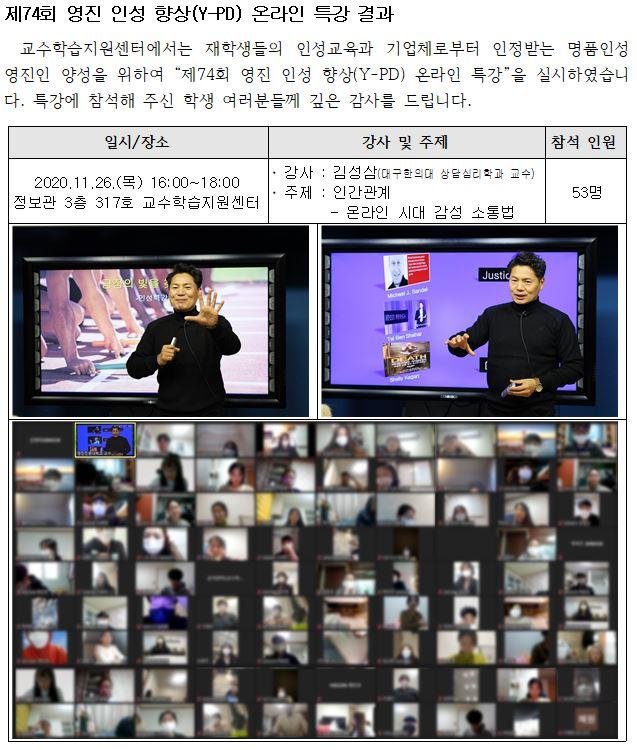 제74회 영진인성향상 특강 결과.JPG