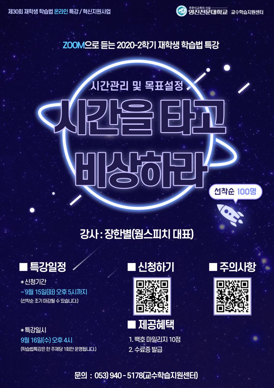 2020-2 혁신지원사업 제 30회 재학생 학습법 온라인 특강_포스터.png