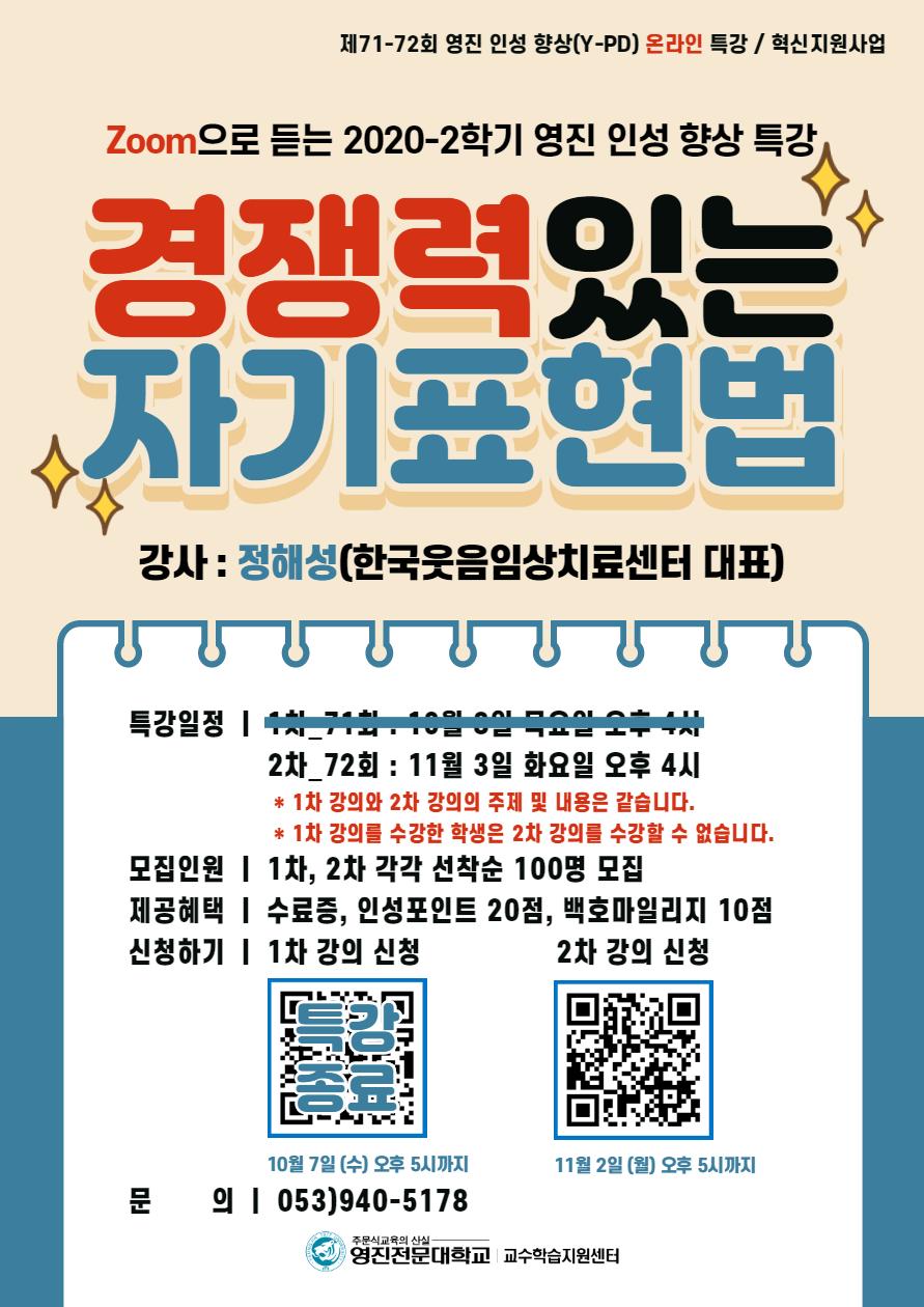 2020-2 혁신지원사업 제72회 영진인성향상(Y-PD)특강_포스터.png