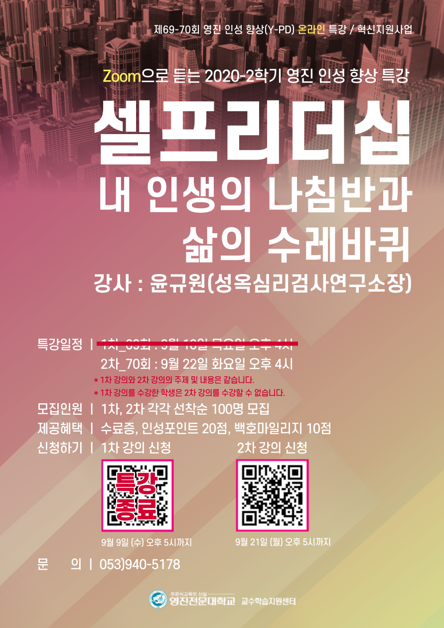 2020-2 혁신지원사업 제70회 영진인성향상(Y-PD)특강_포스터.png
