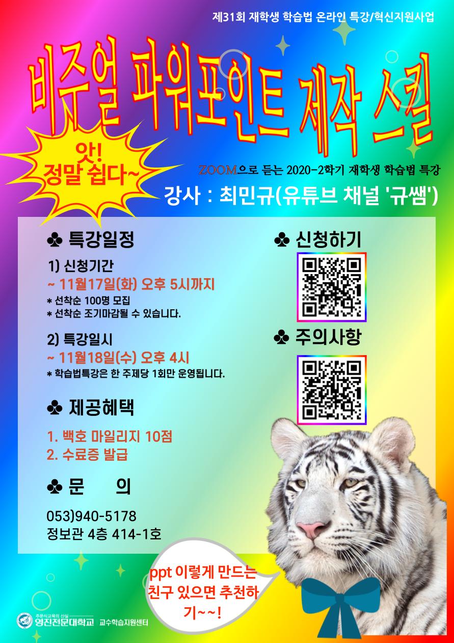 2020-2 혁신지원사업 제 31회 재학생 학습법 온라인 특강_포스터.png