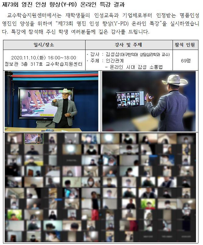 제73회 영진인성향상 특강 결과.JPG