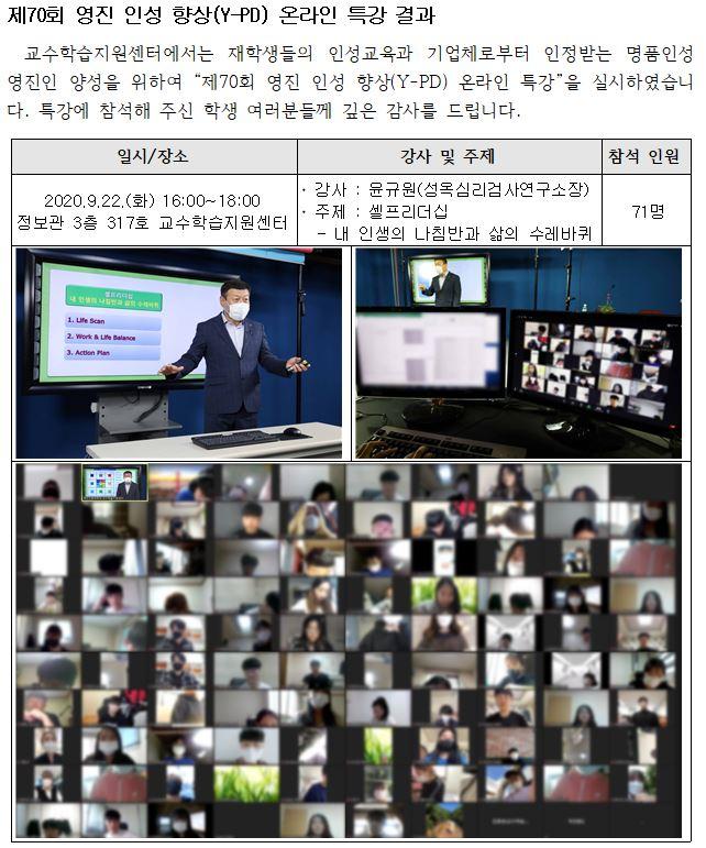 제70회 영진인성향상 특강 결과.JPG