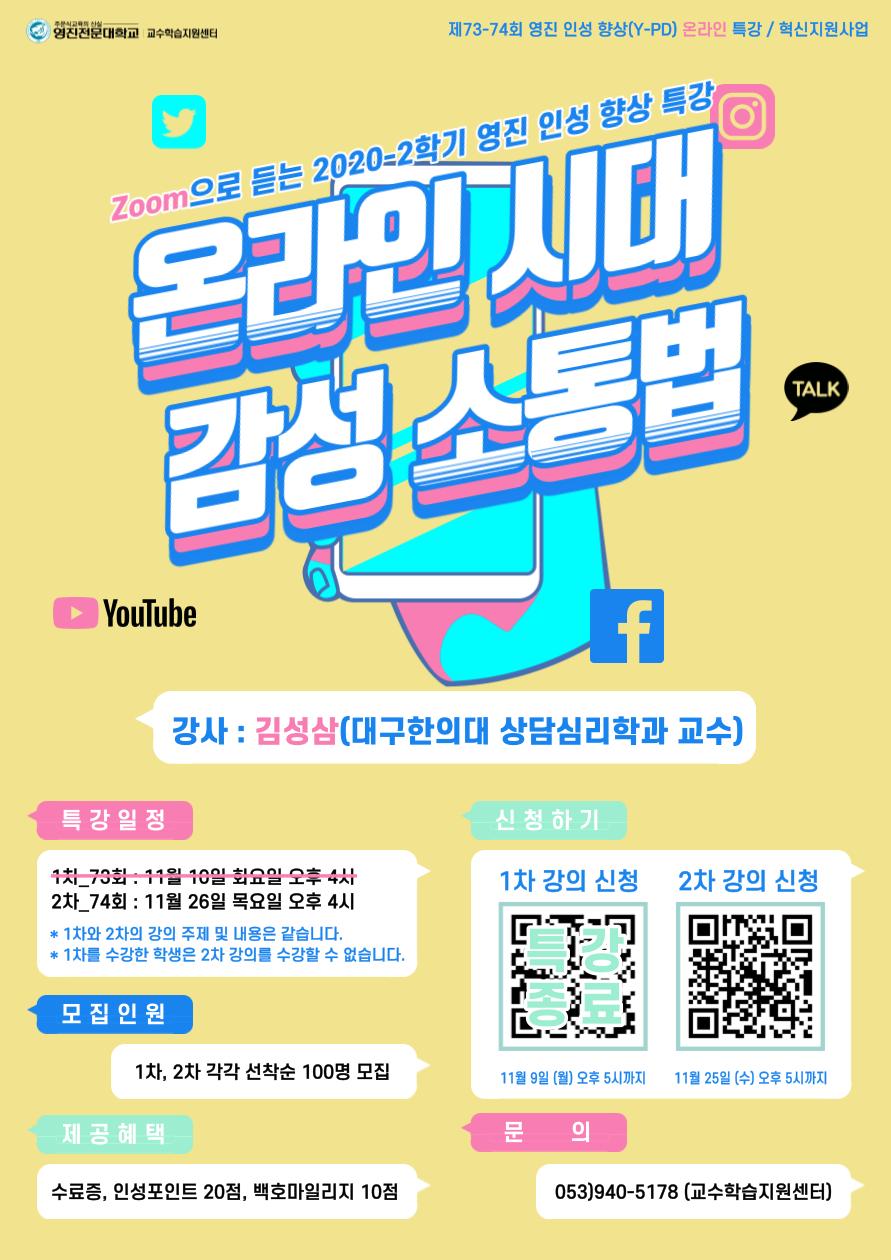 2020-2 혁신지원사업 제74회 영진인성향상(Y-PD)특강_포스터.png