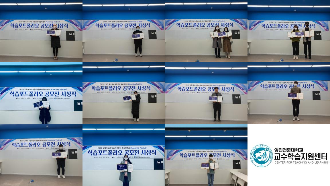 20201202_학습포트폴리오 공모전 시상식 수상자.jpg