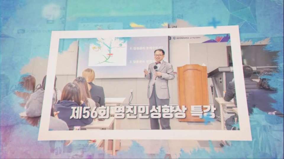 20181011_제56회 인성향상특강.jpg