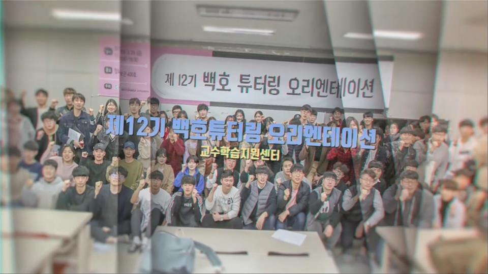 20190329_제12기 백호튜터링 오리엔테이션 개최_스마트방송.jpg
