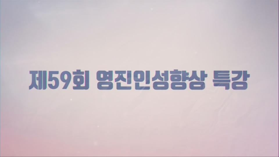 20190429_20190321_제59회 영진인성향상특강 개최_홈페이지.jpg