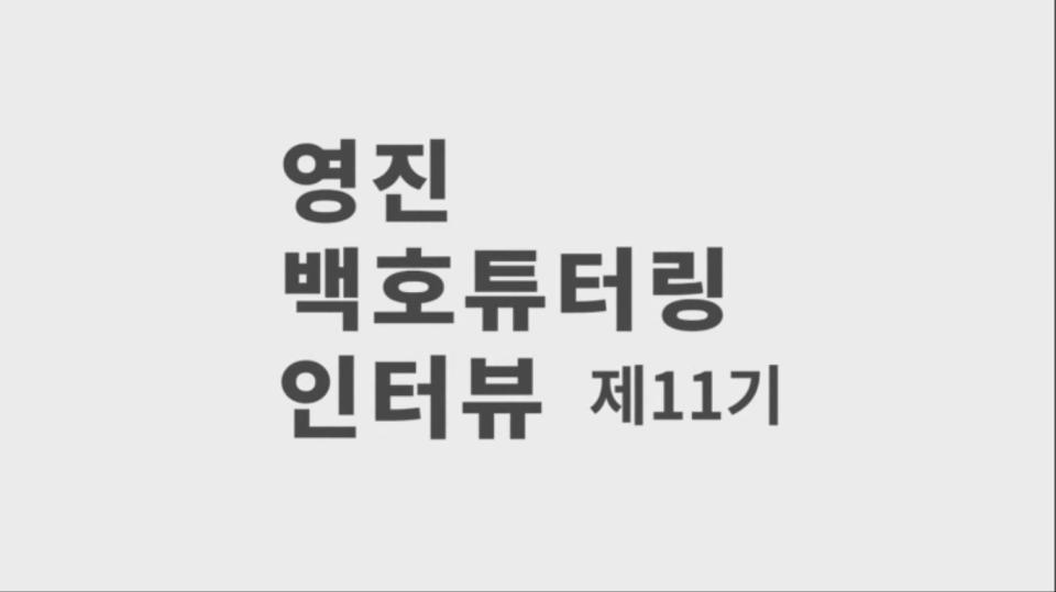 20181116_제11기 백호튜터링 인터뷰.jpg