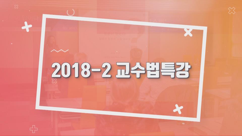 20190117_2018-2학기 교수법 특강_스마트방송.jpg
